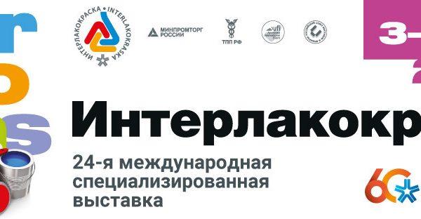 """ООО """"Искра"""" будет принимать участие на 24 международной специализированной выставке ИНТЕРЛАКОКРАСКА-2020"""